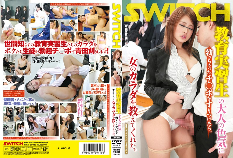 SW-182 The Mature Sexiness Of The Student Teacher Got My Dick Hard So I Rubbed It Against Her, And She Taught Me About The Female Anatomy.