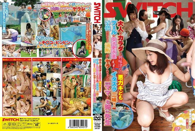 Sw-291 Rascals Us Of Curious Mischief Enters Samadhi Shrewdly Girls Locker Room Of The Pool To The Body Of An Adult-Sister And Teachers Led Mom Who Chat Yarare If I Off Guard And Because Children