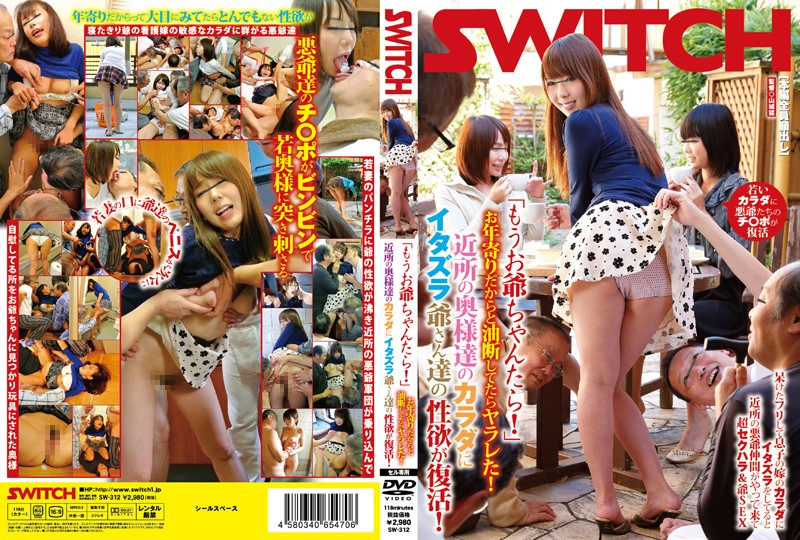 Sw-312 The Tara Anymore Your Grandfather-chan-It Was Yarare When I Was Off Guard And Because The Elderly-Mischievous Old Man Our Libido Is The Revival In The Neighborhood Of The Wife Our Body-