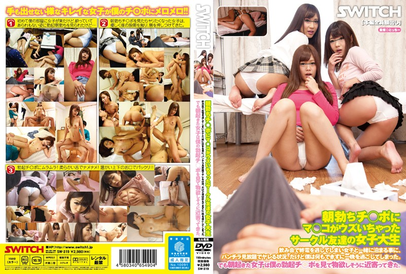 SW-319 hpjav A College Girl On My Sports Team Got Wet When She Saw My Morning Wood – She missed The Last Train