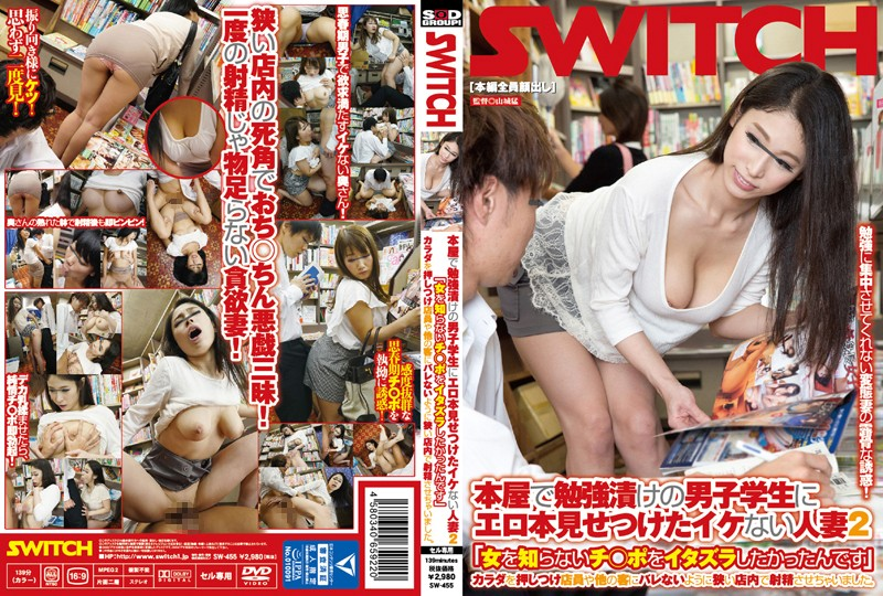 SW-455 A Naughty Married Woman At A Book Store Gives A Hard Working Male Student A Peek At Some