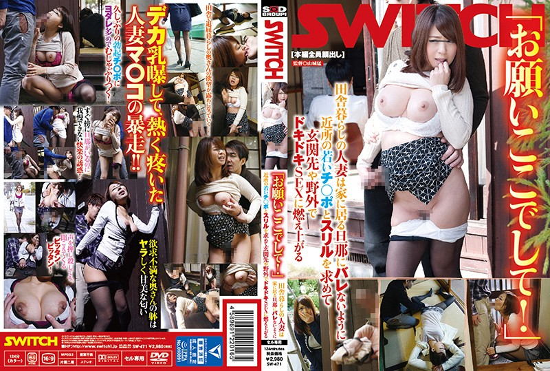 "SW-471 jav best ""Please, Fuck Me Here!"" A Married Woman Who Lives In The Country Gets Hot For Thrilling Sex At Her"