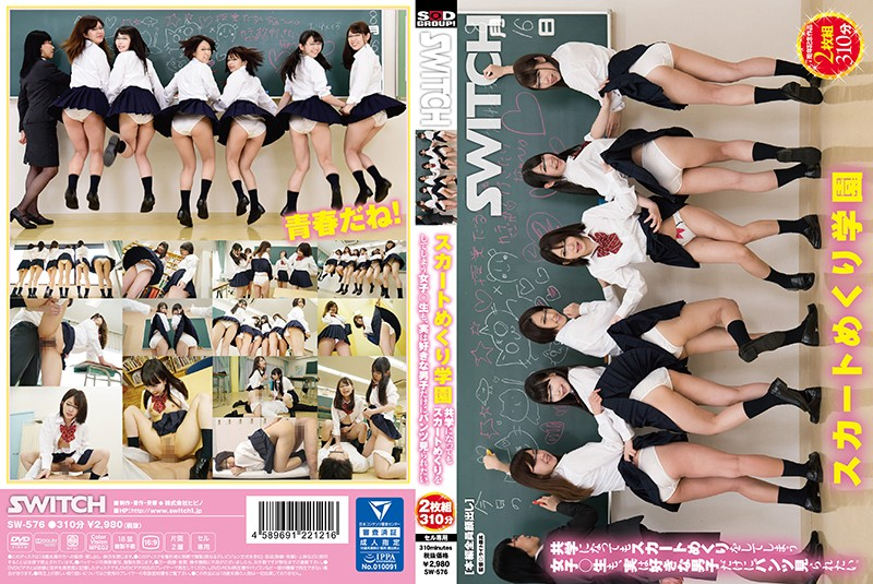 SW-576 Skirt-Flipping Academy Ever Since Our School Became Coed, Some Of The Schoolgirls Are Still Flipping Their Skirts Up, But The Fact Is That They're Showing Off Their Panties Only To Boys That They Like.
