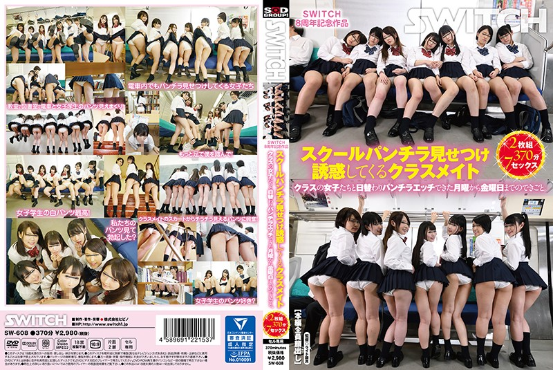 SW-608 SWITCH 8th Anniversary Video My Classmate Is Luring Me To Temptation With Panty Shot Action At School The Girls From My Class Are All Taking Turns Flashing Panty Shot Action Sex At Me And I'm Getting It From Monday Through Friday