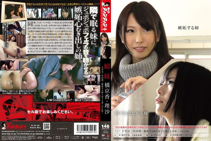 TIN-007  Chika Arimura Mayu Kurume Scalene Triangle Cohabitation – The Jealous Older Sister And The Younger Sister Who Wants It All –
