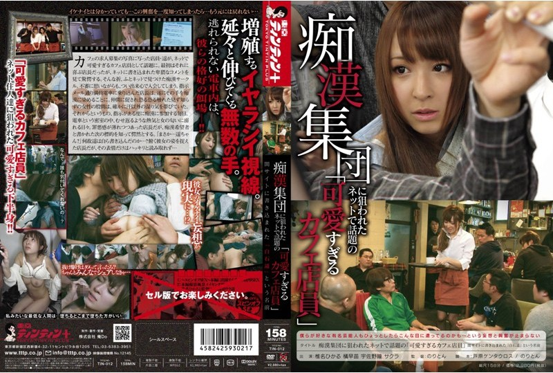 TIN-012 japanese sex movie Targeted By A Group Of Molesters – The Cute Barista Everyone's Talking About Online