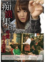 Targeted By A Group Of Molesters - The Cute Barista Everyone's Talking About Online 下載