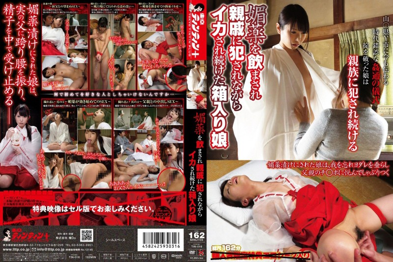 TIN-016 javmovie Sheltered Girl Keeps Cumming While Being Raped By A Relative After Being Drugged With Aphrodisiacs.