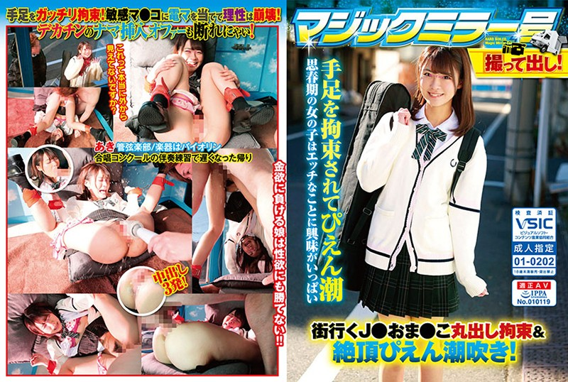 TOTTE-015 jav sex Pull It Out And Take A Picture! Magic Mirror Number