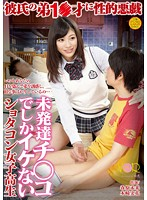 Naughty Mischief With Boyfriend's Lil Bro Shotacon Schoolgirl That Can Only Get Off To Young Cock Download