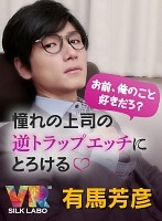 """[VR] """"Hey, You Like Me, Right?"""" You'll Melt Like Butter When Your Handsome Boss Entraps You Into Sex Yoshihiko Arima """"An Entrapment VR Starring The Popular Erotic Actor Yoshihiko Arima Who Will Coolly Take You Down"""" Download"""