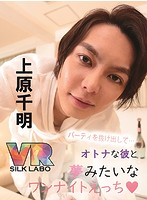 VR - She Slips Away From The Party And Has A Night Of Dreamlike Sex With An Older Guy - Chiaki Uehara - Get Taken Home By Popular Actor Chiaki Uehara And Enjoy Hearing His Countryside Accent Download