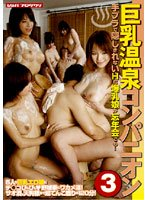 Big Titty Hot Spring Companion 3 下載