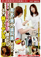 That ward has a famous beautiful dentist. We get information about her sexual life from her ex husband and use it to threaten her. Download