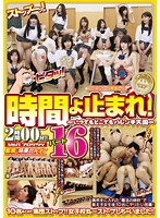 Time Stoppage! Heart 16 Download