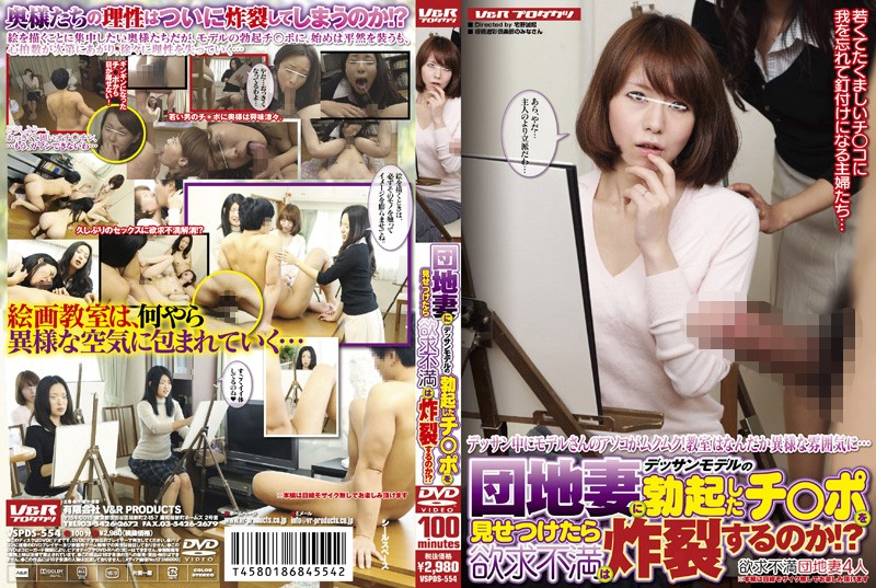 VSPDS-554 Why Frustration Explode When Confronted By The Blood ○ The Erection Of The Drawing Port Complex Model To Wife! ?