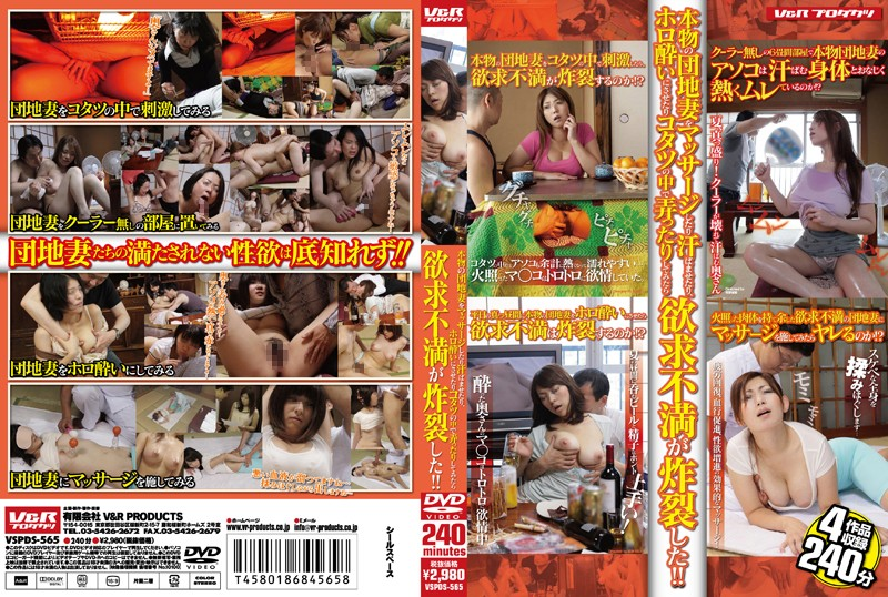 VSPDS-565 best free hd porn When I I Get Real Housewives Sweaty With A Massage Or Toy With Them Under The Kotatsu After Getting