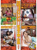 When I I Get Real Housewives Sweaty With A Massage Or Toy With Them Under The Kotatsu After Getting Them D***k, Their Sexual Frustrations Exploded!! 下載