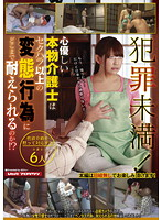 Not Quite A Crime! How Much Perverted Sexual Harassment Will The Real And Kind Hearted Nurse Take!? 下載