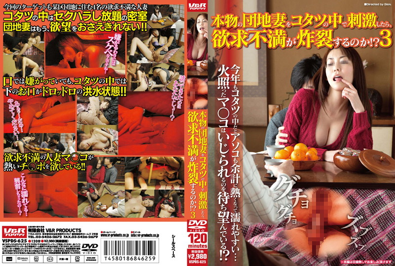 Vspds-625 After The Stimulation In Real Estate Kotatsu The Wife- Or To Frustration Explodes- - Three
