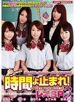 Time Stoppage! Lesbian SP 3 Download