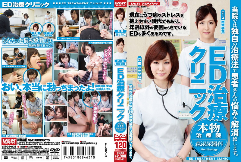 VSPDS-631 best free hd porn ED Treatment Clinic – Real Life Hospital's Urology Department