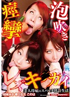 Crazed Twitching Lesbians Foaming At The Mouth - Hot Mamas And Daughters Hard Dirty Talking Lifestyle 下載