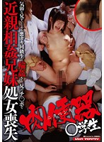 Sex Object Student. Classmate makes fun of her weak older brother. Gang banged and incest with her brother makes her lose her virginity. 下載