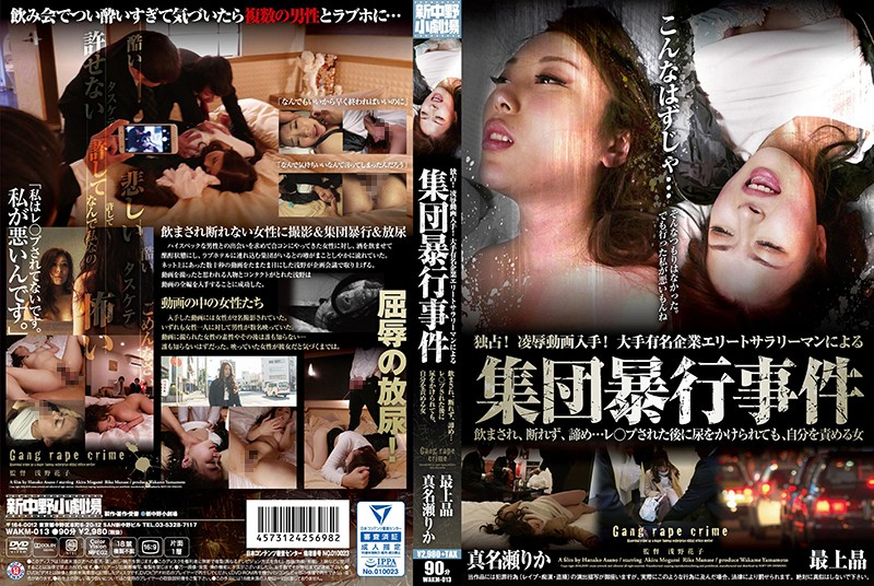 WAKM-013 asian sex videos Rika Manase Akira Mogami Exclusive! Torture & Rape Footage! A Gang Rape Commited By Business Man Elites She Was Drugged,