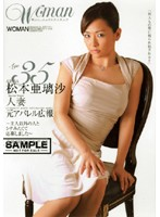 Age 35 Arisa Matsumoto Married Woman: Former Apparel Publicity Worker Download
