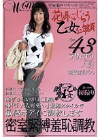 Age43 Yuri Tatsuno An Maidenly Age that Embarrasses Even Flowers Download