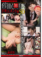 H*******m Red DX 50 Documentary Arisa Download