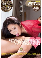 My Nipples Are So Sensual I Can Cum Just From A Touch, And That's Why I Like To Slowly And Gently Pleasure Masochist Boys And Their Nipples Yuka Nishino Download