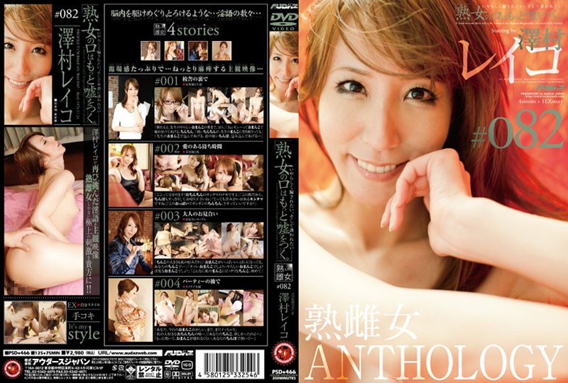 PSD-466 japanese av [All MILFS Tell More Lies… ] MILF Bitch Anthology #082 Reiko Sawamura