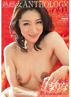 [All MILFS Tell More Lies... ] MILF Bitch Anthology #091 Marina Matsumoto 下載
