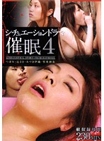 Situation Drama Hypnosis 4 下載