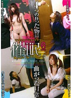Situation Drama Hypnosis 6 Download