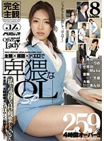 POV & Dirty Talk & Hot, Horny Office Girls Special Download