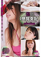Hypnotism [Sensory Domination] Selection 1 下載