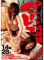 Lesbians With Strap Ons 4 Hours Download