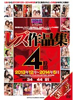 U&K Lesbian Title Collection December 2013 - May 2014 下載