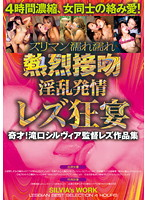 Wet Fingering And Hot Sloppy Kisses: Erotic Lesbian Banquet Genius! Director Roshilvia Takiguchi 's Lesbian Film Collection Download