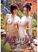 Lesbian Married Woman Goes To Hot Spring Vol. Part 3 Download