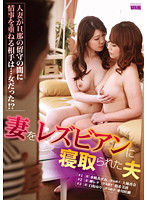 Wife Stealing Lesbians Download