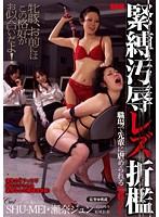 S&M Disgrace Lesbian Punishment. The Female Pig Office Lady Who Is Tormented By Her Seniors At Work Download