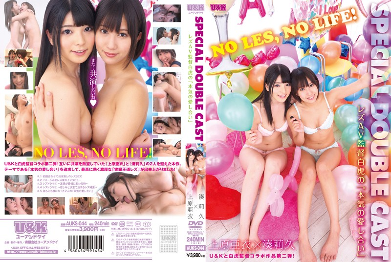 "AUKS-044 jav online Ai Uehara Riku Minato SPECIAL DOUBLE CAST – Lesbian porn director, Byakko, does ""real love"" — featuring Ai Uehara and"