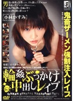 Gangbang Cream Pie Rape File.4 Kasumi Kobayashi Download