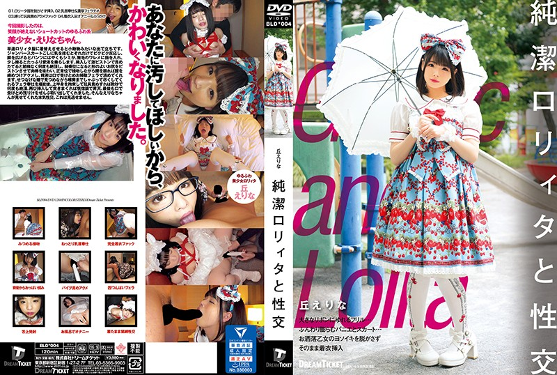 BLD-004 streaming sex movies Intercourse With Chaste Lolita – Erina Oka