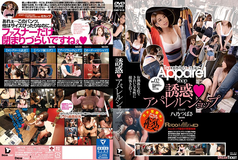 CMD-019 japanese porn tube Temptation Apparel Store Tsubasa Hachino