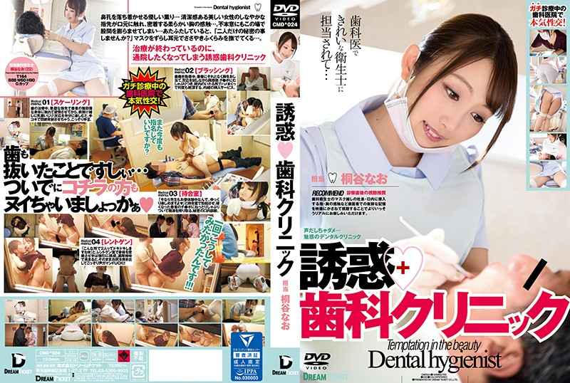CMD-024 Tempting Dental Clinic Nao Kiritani